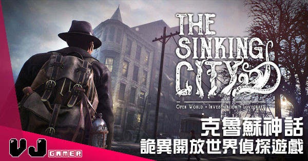 詭異開放世界偵探遊戲《沉沒之城》  明年一齊進入克魯蘇神話世界