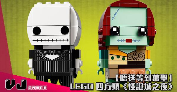 【唔送等到萬聖】 LEGO 四方頭《怪誕城之夜》