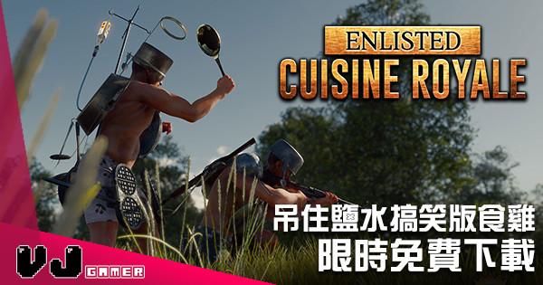 吊住鹽水食雞 二戰背景《Cuisine Royale》限時免費遊玩