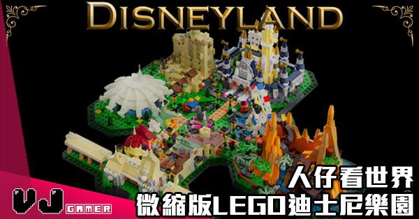 【玩埋3D 360景觀】人仔看世界 微縮版LEGO迪士尼樂園
