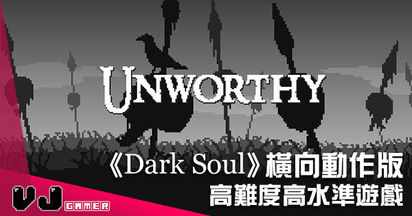 【高手玩家之選】《Dark Soul》橫向動作版 《Unworthy》極超值高難度高水準遊戲