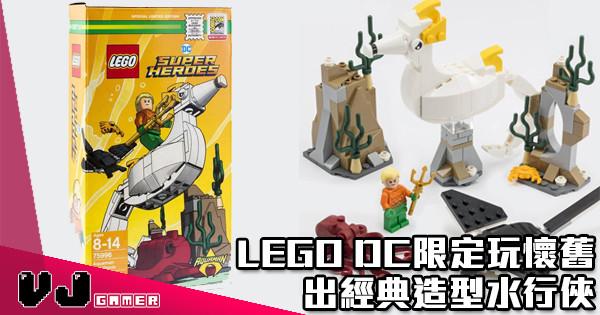 【SDCC 2018】 LEGO DC限定玩懷舊 出經典造型水行俠