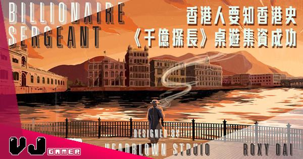 【香港人要知香港史】香港人撐香港遊戲!《千億探長》桌遊集資成功!