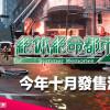 【都市傳說的終結】今年十月《絕體絕命都市 4 Plus》鐵定上市!