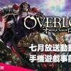 【驚喜二重奏】大熱動畫《OVERLORD》第三季七月放送・仲有手機遊戲事前登錄中!