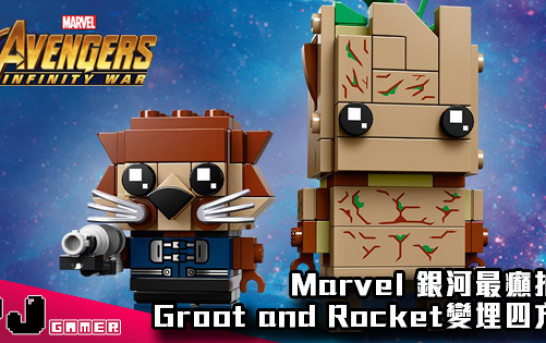 【I AM GROOT】Marvel 銀河最癲拍檔Groot and Rocket變埋四方頭