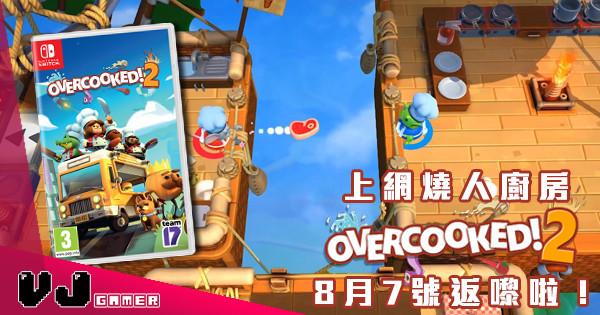 【上網燒人廚房】《Overcooked! 2》8月7號返嚟啦!