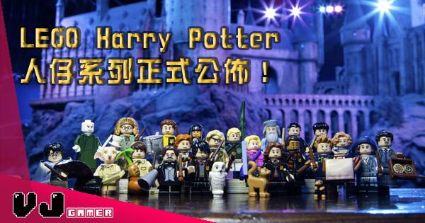 【一套22隻】LEGO Harry Potter 人仔系列正式公佈!