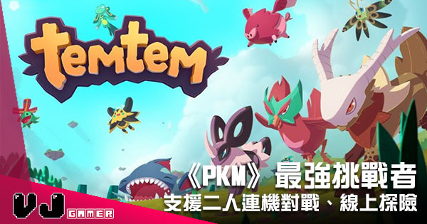 【《Pokemon》挑戰者】上網連線遊玩 最大戰鬥人數 2 vs 2 怪獸育成遊戲《Temtem》