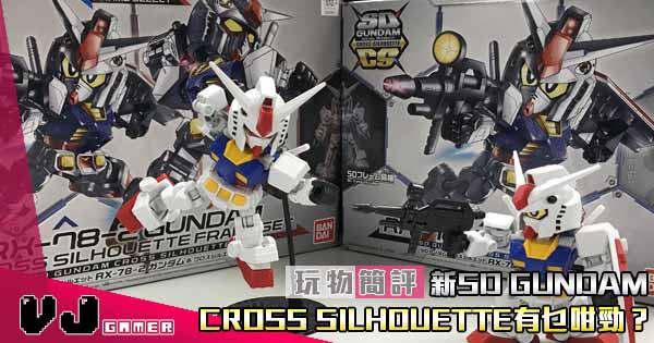 【玩物簡評】新SD GUNDAM CROSS SILHOUETTE有乜咁勁?