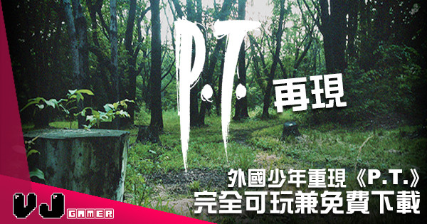 外國少年令恐怖神作《P.T.》重現人間 完全可玩兼免費下載