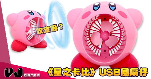 【吹定吸?】《星之卡比》USB風扇仔