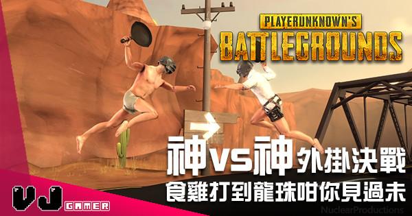 《PUBG》神 vs 神外掛決戰動畫 食雞打到龍珠咁你見過未?