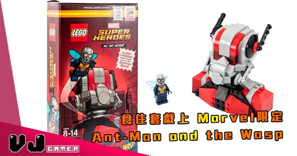 【SDCC 2018】 食住套戲上 Marvel限定Ant-Man and the Wasp