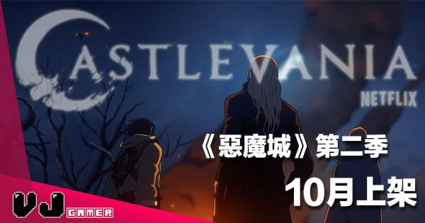 【秋天放送】第二季 Netflix《惡魔城 Castlevania》10 月 26 日全球放送