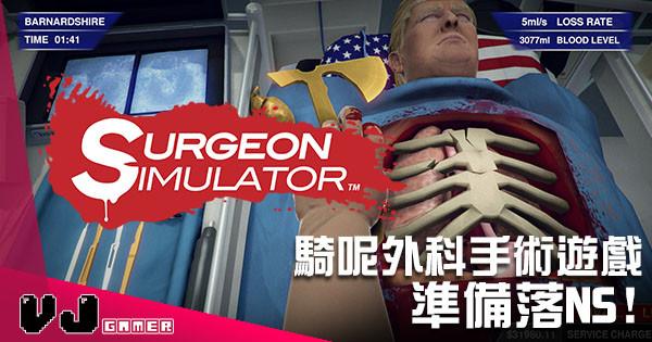 騎呢外科手術遊戲《Surgeon Simulator》 準備落 Switch!