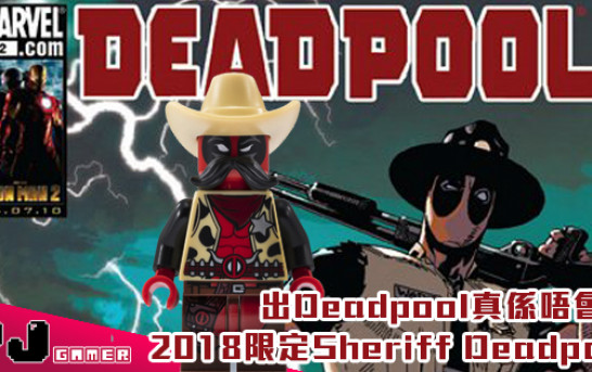【SDCC 2018】出Deadpool真係唔會輸 2018限定Sheriff Deadpool