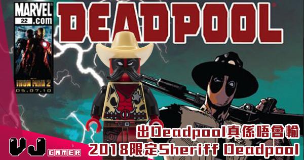 【SDCC 2018】出Deadpool真係唔會輸 2018限定Sheriff Deadpool