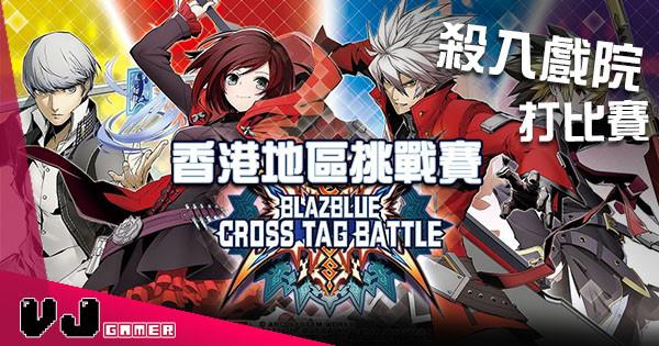 《蒼翼默示錄Cross Tag Battle》挑戰賽 格鬥高手首次於香港戲院大銀幕對決