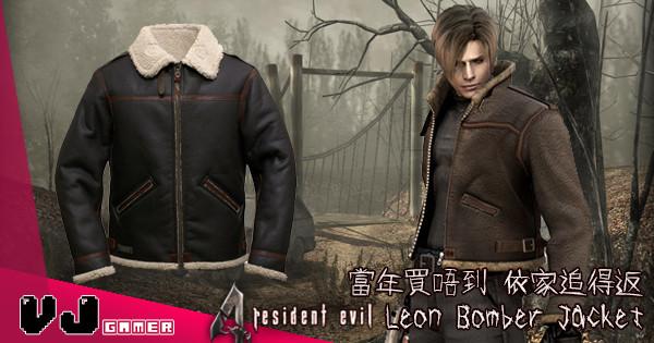 【著住打BH2】當年買唔到 依家追得返 – Leon Bomber Jacket