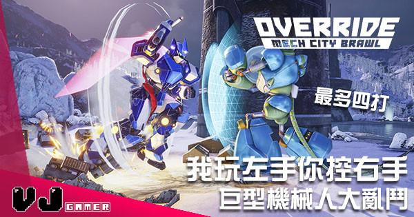 巨型機械人大亂鬥《Override:Mech City Brawl》 最多支援四打 年尾登場
