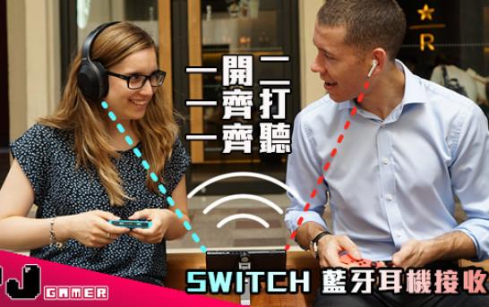 【雙打梗係要兩個聽得到】SWITCH 藍牙耳機接收器 一開二一齊打一齊聽