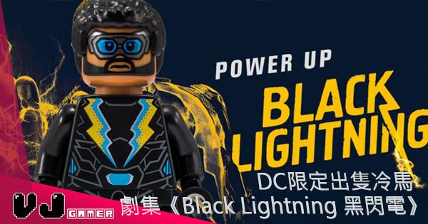 【SDCC 2018】DC限定出隻冷馬 劇集《Black Lightning 黑閃電》