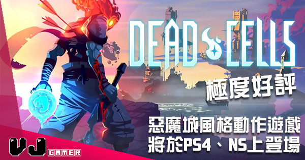極度好評高難度橫向動作遊戲《Dead Cells》 將於PS4、NS上登場!