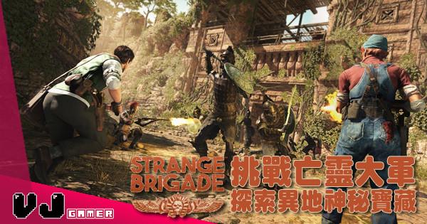 《異國探險隊 (Strange Brigade)》中英文合版 挑戰亡靈大軍 探索異地神秘寶藏!!