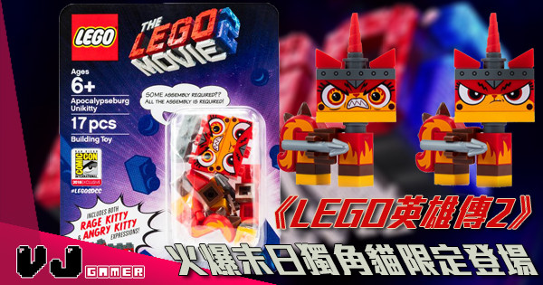 【SDCC 2018】《LEGO英雄傳2》 火爆末日獨角貓限定登場