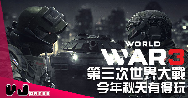 射擊新作《World War 3》呈現逼真現代軍事戰爭實况 今年秋天有得玩