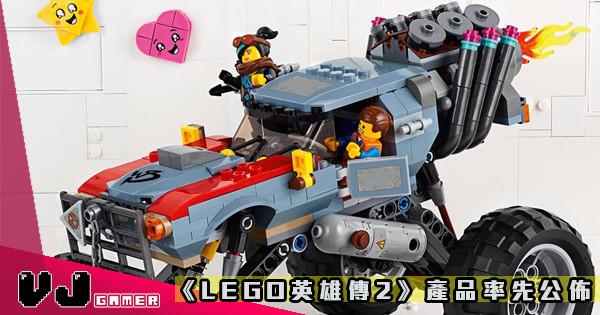 【全部溝埋一齊玩】《LEGO英雄傳2》產品率先公佈
