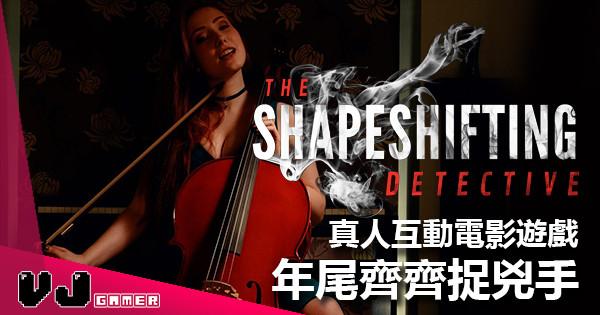 真人互動電影遊戲《The Shapeshifting Detective》  年尾齊齊捉兇手!