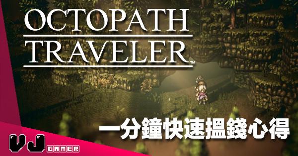 【Octopath Traveler 八方旅人】快速搵錢法攻略:一分鐘賺 $2000 – 5000!