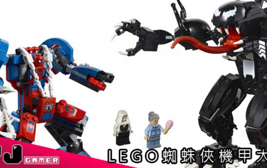 【Spider-Gwen】LEGO蜘蛛俠機甲大戰
