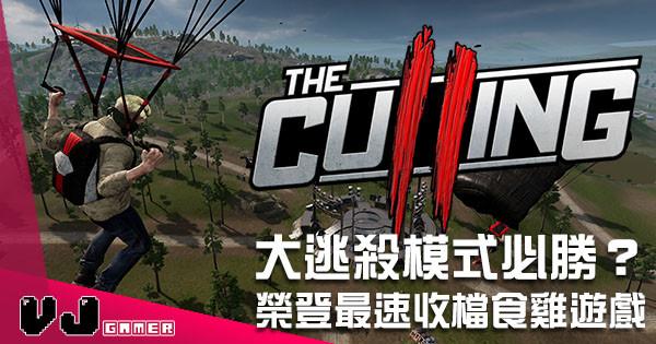 大逃殺模式必勝?《The Culling 2》上市短短九日就正式收檔!