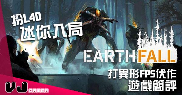 【遊戲簡評】扮《L4D》氹你入局 打異形 FPS 伏作《Earthfall》