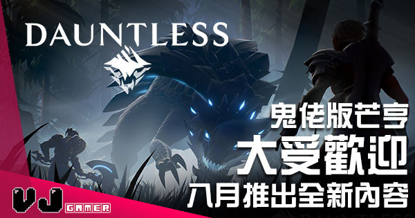 鬼佬版 Monster Hunter《Dauntless》極受歡迎 將於八月推出全新內容