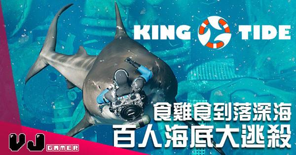 大逃殺玩到落深海!《King Tide: Aquatic Royale》潛入深海食鯊魚!