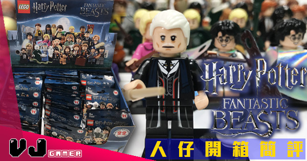 【一箱都唔齊人?!】LEGO《Harry Potter and Fantastic Beasts》人仔開箱簡評