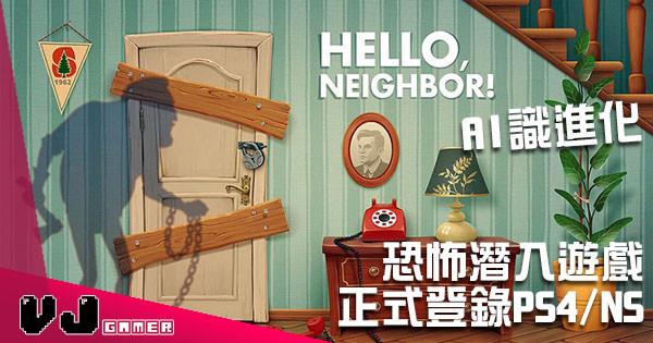 AI識學習玩家行為 恐怖潛入遊戲《Hello Neighbor》正式登錄 PS4 / NS 等平台