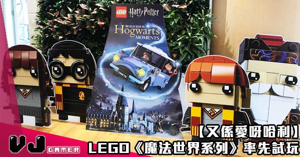 【又係愛呀哈利】LEGO《魔法世界系列》率先試玩