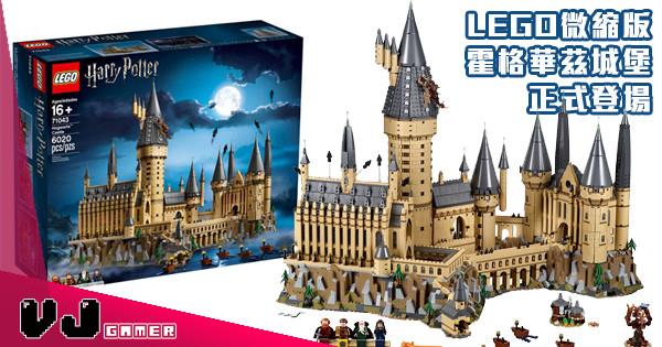 【6千塊!】LEGO微縮版本霍格華茲城堡 正式登場