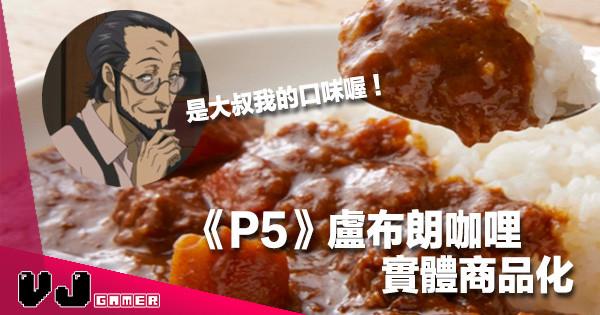 【屋根裡風味】《Persona 5》佐倉惣治郎特製「盧布朗咖哩」實體商品化!