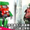 【誇界創作】將畫冊作品神還原 LEGO港式變形獅子頭貨車