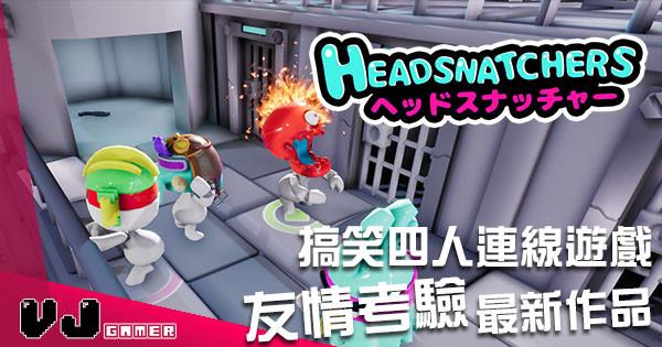 搞笑 4人連線遊戲《Headsnatchers》  友情考驗最新作品