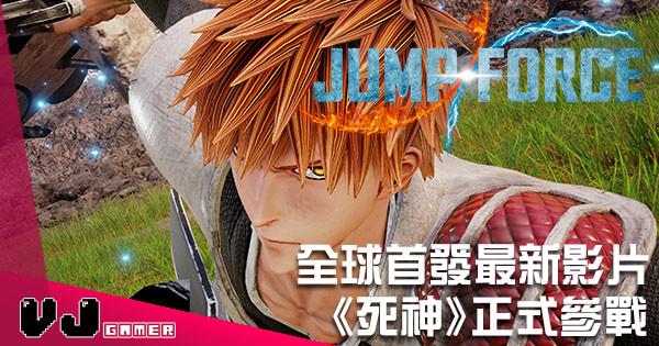 全球首發 《死神》正式參戰《Jump Force》