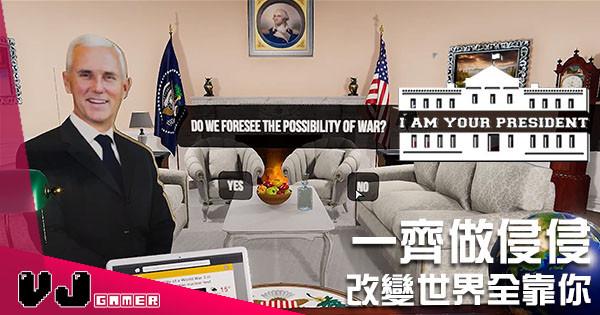 一齊做侵侵 《I am Your President》扮演美國總統 改變世界全靠你