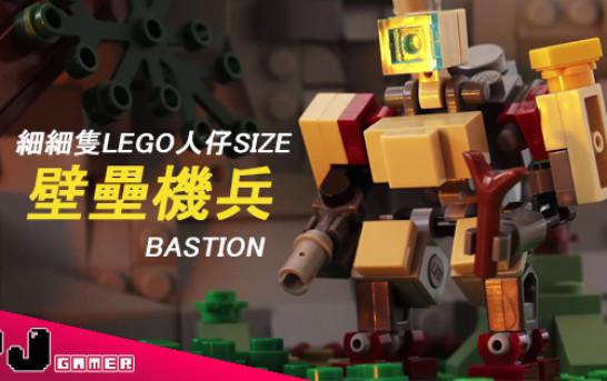 【自組】細細隻 LEGO人仔Size壁壘機兵Bastion