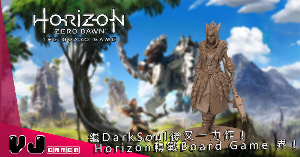 繼DarkSoul後又一力作! Horizon轉戰Board Game 界!